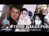 Топ 5 Дабберов (Русская озвучка аниме)