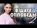 Лучшие гимнастки мира их провалы и падения В ШАГЕ ОТ ПОБЕДЫ 2