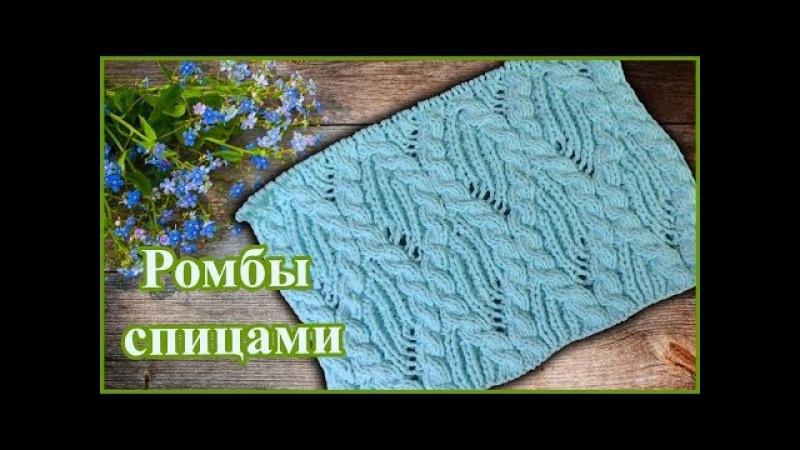 Красивый узор спицами Ромбы и Косы или Волны с легким ажуром для пуловера, свитера или кардигана