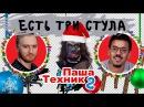 ЕСТЬ ТРИ СТУЛА Паша Техник про Feduk и Элджей Pharaoh Face и Versus Итоги Года 2017