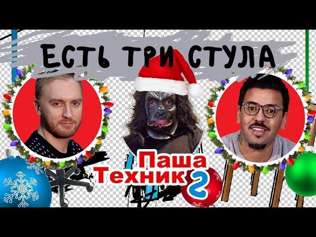 ЕСТЬ ТРИ СТУЛА — Паша Техник про Feduk и Элджей, Pharaoh, Face и Versus Итоги Года 2017