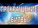 20 Вадим Зеланд Прекращение битвы