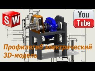 Трубогиб электрический.3D-модель.Solidworks