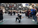 사람들이 몰린다.WANNA ONE(워너원)-(Energetic)에너제틱 cover dancec(커버댄스)(goddongmin,갓동민,황동민)