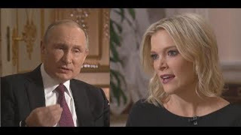 Владимир Путин интервью Меган Келли Putin - Megyn Kelly - NBC