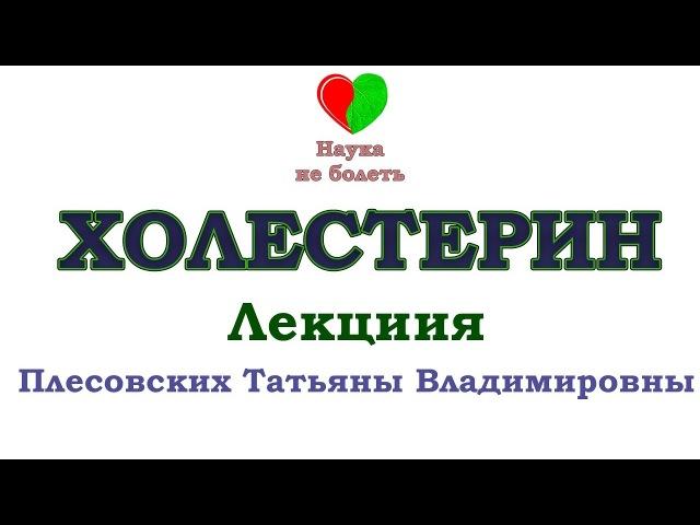 ОБМЕН ХОЛЕСТЕРИНА -||- АТЕРОСКЛЕРОЗ Ч.1 - ЛЕКЦИЯ ПЛЕСОВСКИХ ТАТЬЯНЫ ВЛАДИМИРОВНЫ