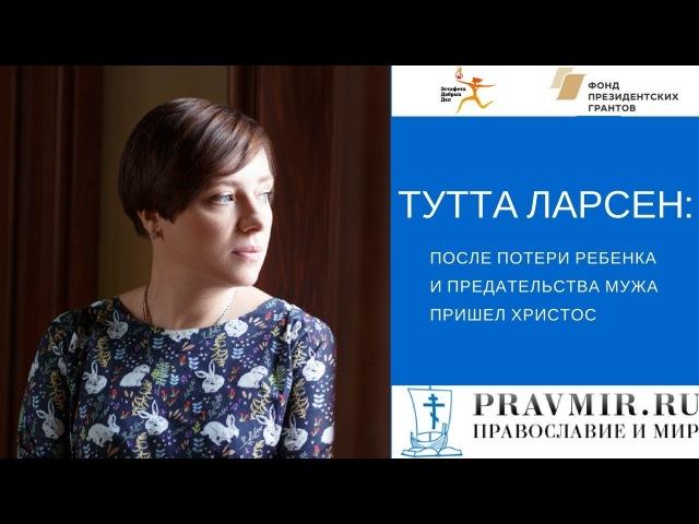 Тутта Ларсен: После потери ребенка и предательства мужа пришел Христос