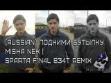 Russian Подними бутылку Misha Nek Sparta F1N4L B34T Remix