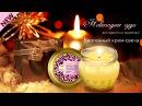 Новогоднее чудо для красоты и здоровья! Биогенный крем-свеча