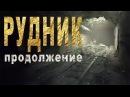 ПРИКЛЮЧЕНЧЕСКИЙ ТРИЛЛЕР (РУДНИК) 1-2 серия русский фильм сериал криминал детектив боевик н