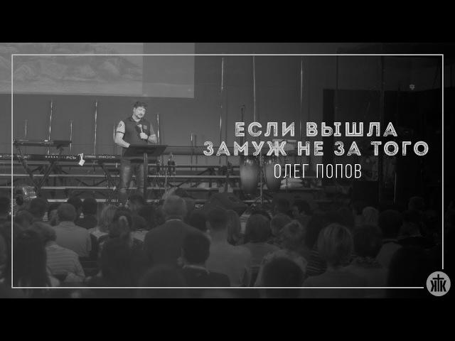 Олег Попов Если вышла замуж не за того 28.10.17