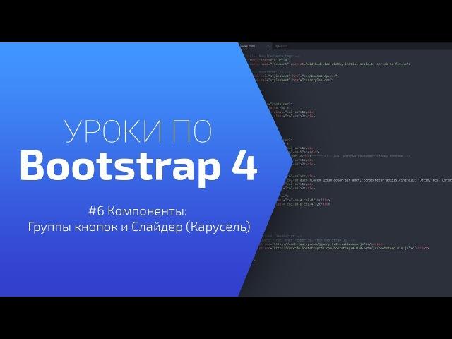 Уроки по Bootstrap 4 [6 Группы кноко и Слайдер (Карусель)]