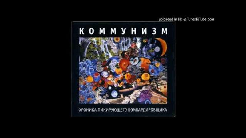 Коммунизм - Иваново детство