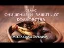 Сеанс очищения и защиты от колдовства Космоэнергетика - Олег Поддубный