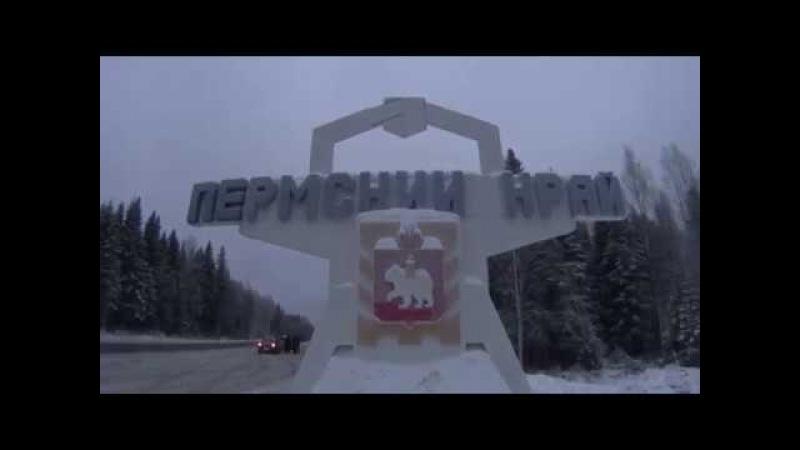 Пермь Шудья Пендыш