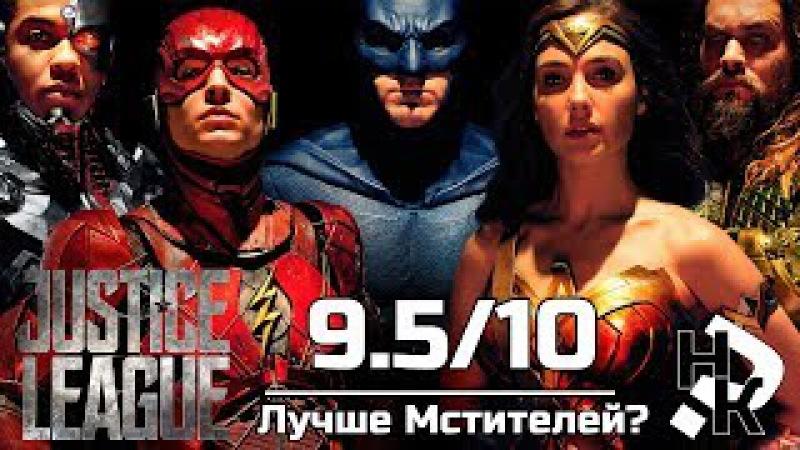 *СПОЙЛЕРЫ* Лига Справедливости/Justice League ● Ну и Как?