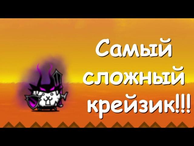 THE BATTLE CATS MANIAC AXE I МНЕ КАЖЕТСЯ ЧТО АКС СИЛЬНЕЕ ТИТАНА
