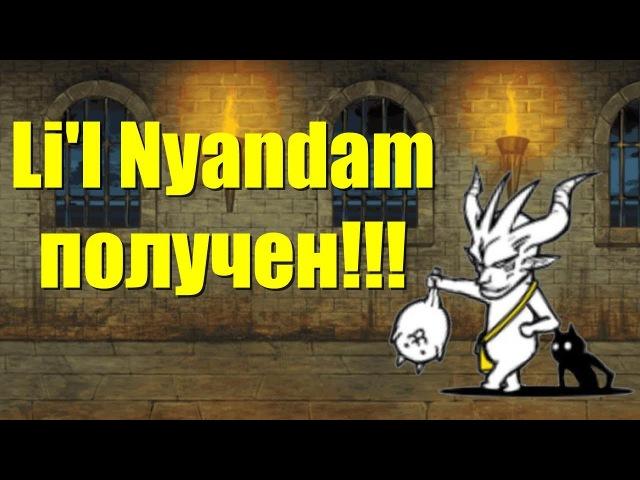 Li'l Nyandam Получен Новый Специальный Кот в Батл Кэтс Battle Cats Dead End Night Saint Red Fox