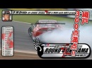 Video Option VOL.197 — D1GP 2010 Rd.4 at Okayama International Circuit: Tanso.