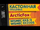 Кастомная прошивка для Wismec RX2/3 и RX200S | NFE Team