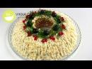 Салат на Новый Год Купеческий ПРАЗДНИЧНЫЙ мясной салат