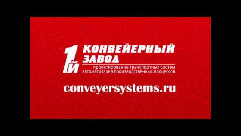 1-kz.ru Sonic Air Systems система осушения поверхностей 1-й Конвейерный завод