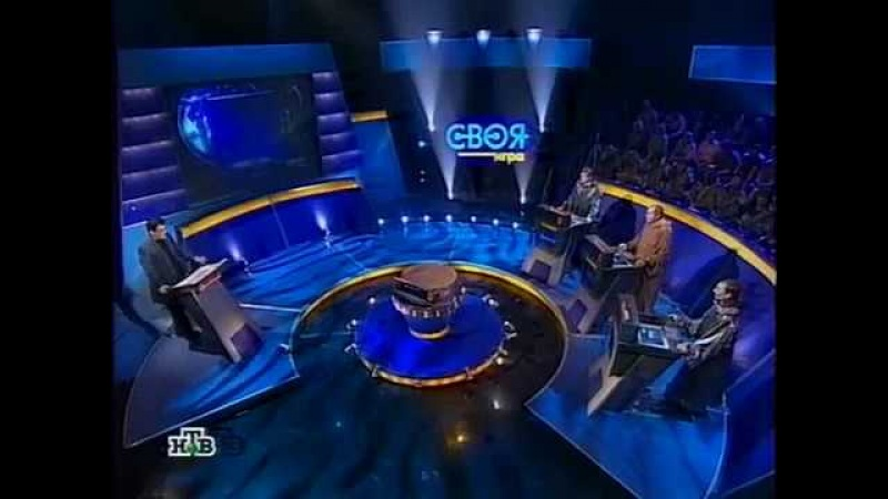 Своя игра. Колчанов - Эдигер - Рябцев (06.05.2007)