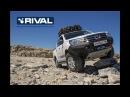 Rival внедорожный пакет для Toyota Hilux