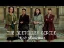 Код убийства детектив 2 сезон 1 серия 2014 Великобритания