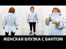 Обзор готовой блузки Женская хлопковая блузка в мелкую полоску с бантом и интер