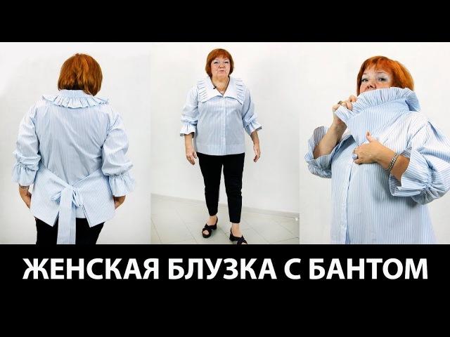 Показ готового изделия Женская хлопковая блузка в мелкую полоску с бантом и интересными рукавами