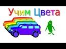 Учить детей цвету видео мультфильм, учим цвета для детей 2 3 4 лет, развивающий мультик машинки