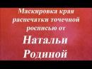 Маскировка края распечатки точечной росписью Университет Декупажа Наталья Родина