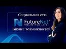 Future Net club социальная сеть Бизнес возможностей