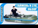 ТАЙМЕНЬ N 270 НД ТР - Обзор пвх лодки с надувным дном и транцем под мотор