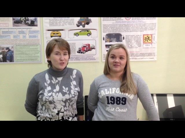 Автошкола Автоинлайн Халтурина Юлия и Пальшина Наталья