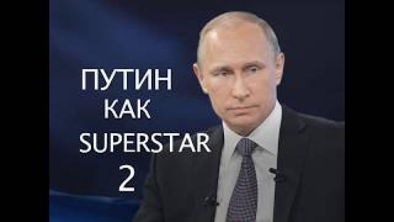 ПУТИН КАК SUPERSTAR 2