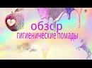 Обзор гигиенических помад Какая самая лучшая Arina Chokoi