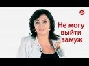 Наталья Толстая - Не могу выйти замуж