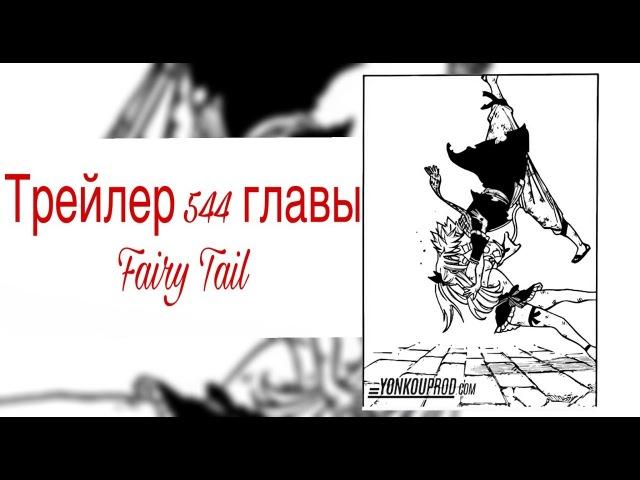 544 глава манги Fairy Tail ➢ ТРЕЙЛЕР! ( RUS )
