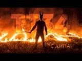 ТТ'34 - РОДИНА