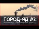 Город-яд 2 Засекреченная экологическая катастрофа Дзержинск Забытая территория Оргстекло