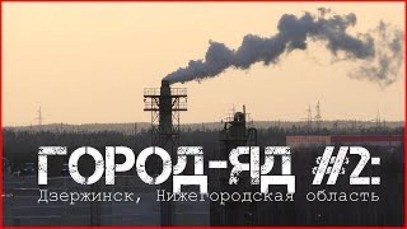 Город-яд 2: Засекреченная экологическая катастрофа | Дзержинск | Забытая территория Оргстекло