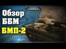 Armored Warfare Проект Армата / БМП 2 / гайд, обзор, vod