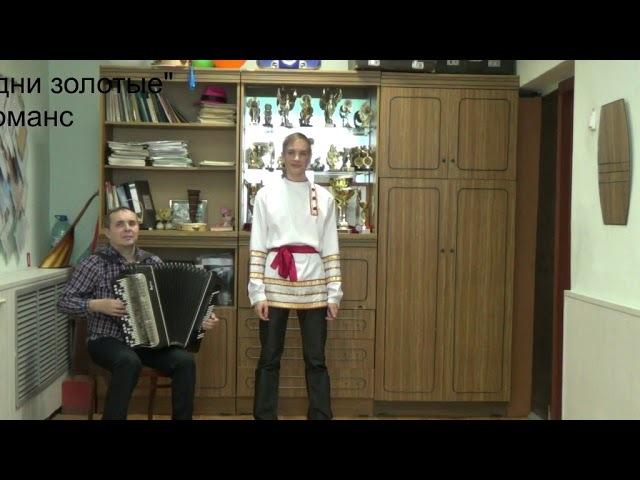 Батарейный Сергей частушки Тынды рынды Начинаются дни молодые