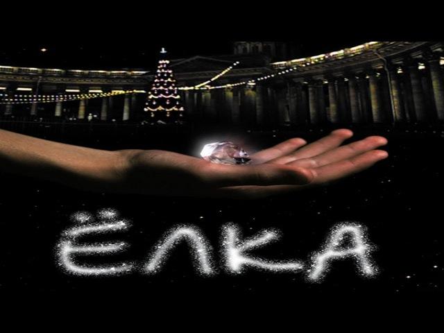 Ёлка (2007)