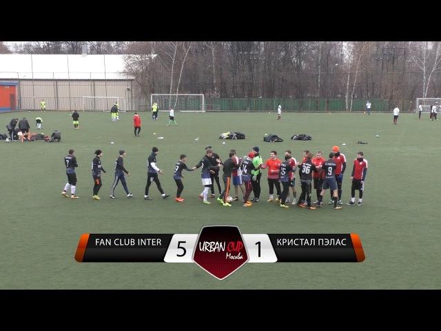 Fan Club Inter Moscow 5-1 Кристал Пэлас, обзор матча 1