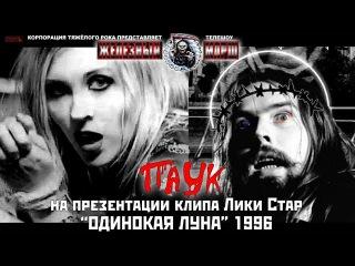 ПАУК телешоу Железный Марш1996 - Паук, Лика СТАР и Одинокая Луна