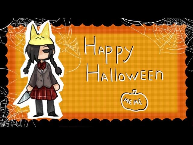 Happy Halloween! |meme| ||collab|| |Mogeko Castle| |Sally Face| |Homestuck|