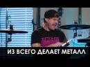Все виды барабанных каверов JARED DINES RUS